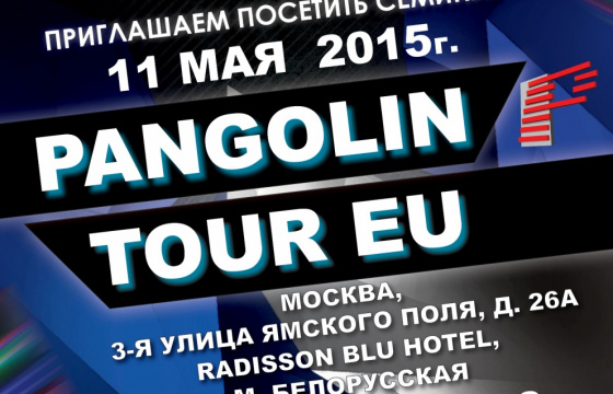 Pangolin Tour - Москва